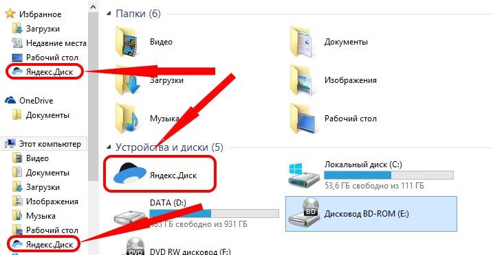Яндекс Диск в Моем компьютере