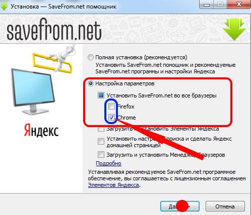 Установка программы savefrom.net