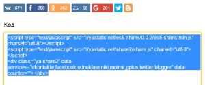 Html-код социальных кнопок Yandex