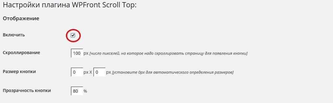 Запуск Установка WPFront Scroll Top