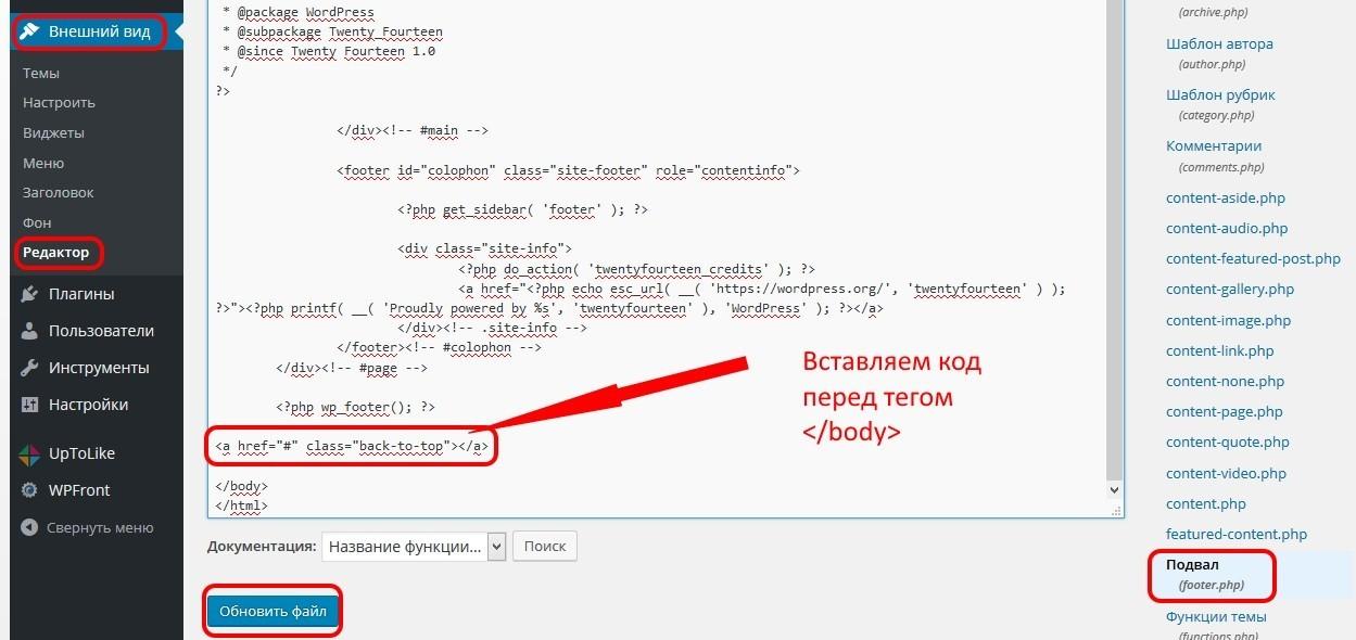 Вставка html-кода в WordPress