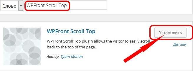 Установка WPFront Scroll Top