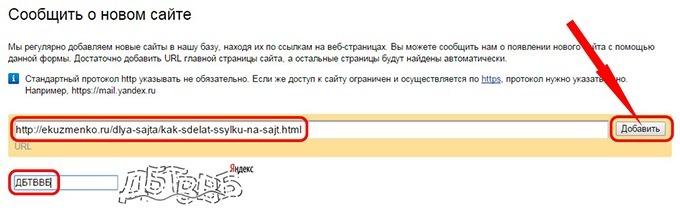 Аддурилка Яндекса