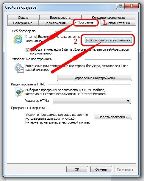 Вкладка Свойства браузера Internet Explorer