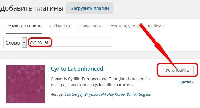 Установка cyr to lat enchanced в WordPress
