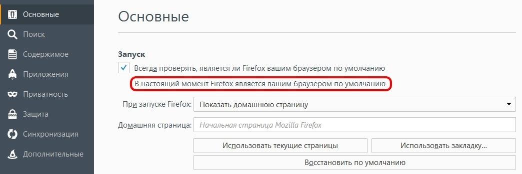 Браузер Firefox по умолчанию