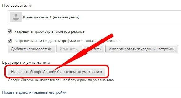 Кнопка Назначить Google Chrome браузером по умолчанию