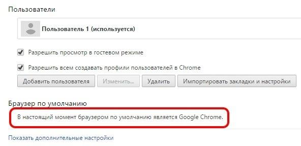 Сообщение - В настоящий момент браузером по умолчанию является Google Chrome