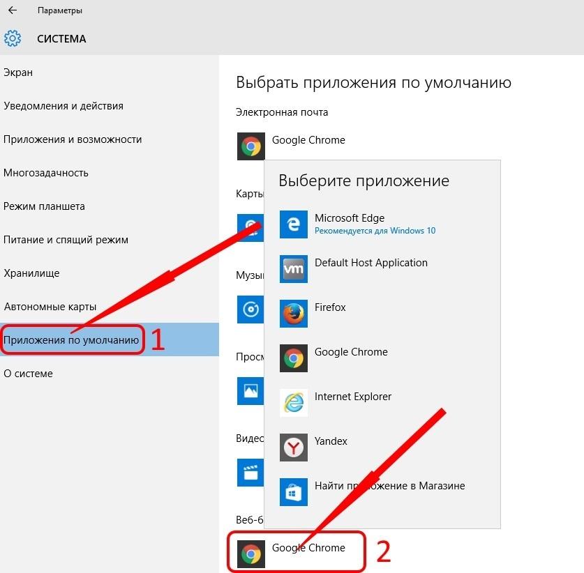 Выбор браузера по умолчанию в Windows 10