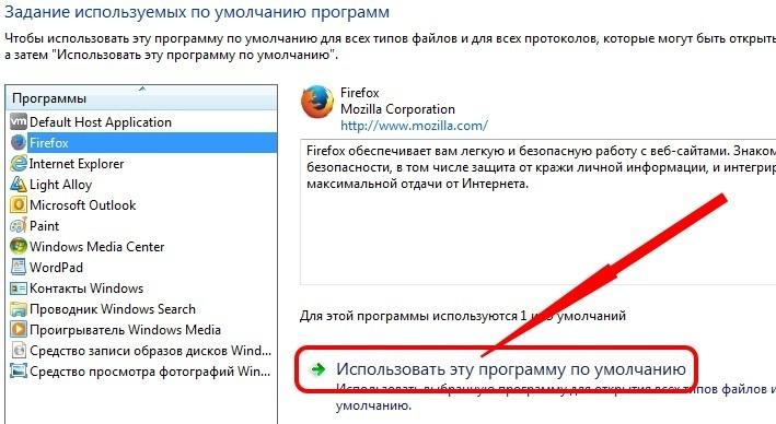 Выбор браузера по умолчанию в Windows 7