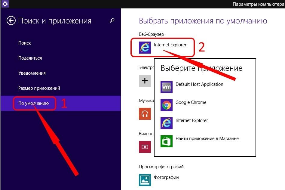 Выбор браузера по умолчанию в Windows 8
