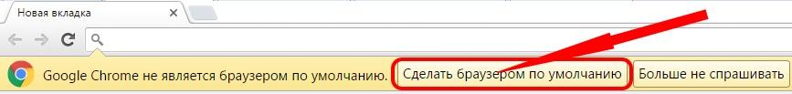 Кнопка Сделать браузер по умолчанию