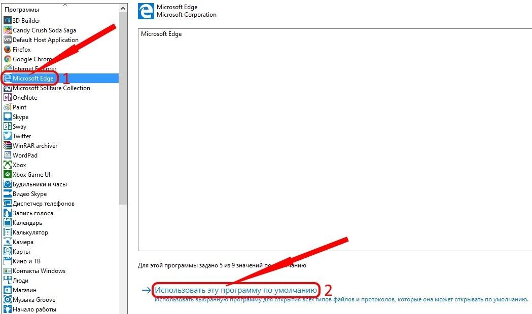 Edge браузер как сделать по умолчанию