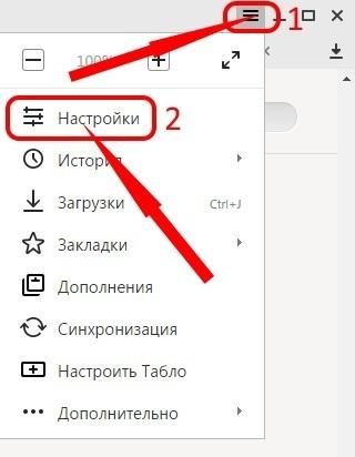 Меню настроек Яндекса