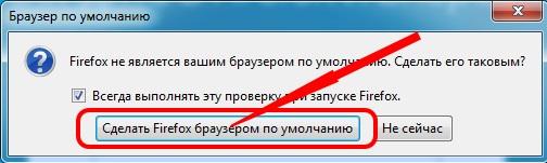 Firefox по умолчанию
