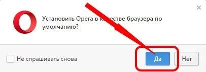 Opera по-умолчанию