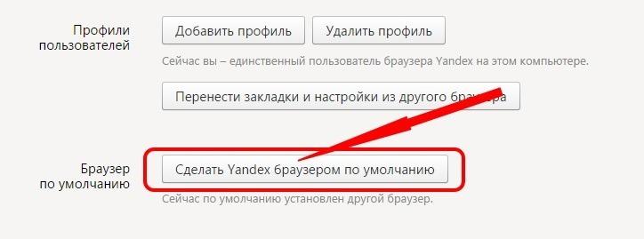 Установка Yandex по умолчанию