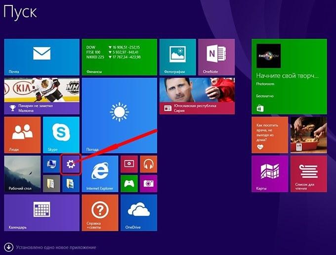 Кнопка Параметры компьютера в Windows 8