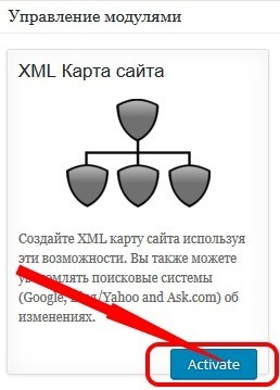 Активация модуля XML карта сайта All in One SEO
