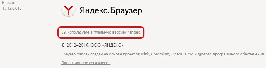 Самая последняя версия Яндекс браузера