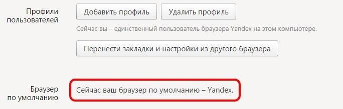 Yandex браузер по умолчанию