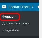 Меню Contact Form 7