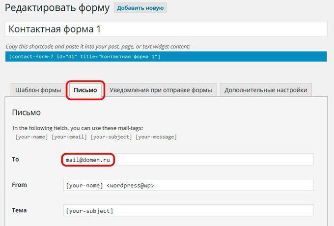 Конфигурирование Contact Form 7
