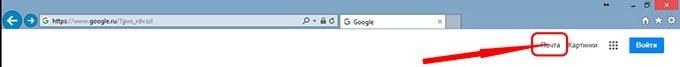 Создать e-mail на гугле