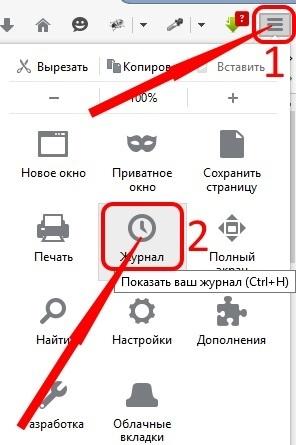 Главное меню браузера Mozilla Firefox