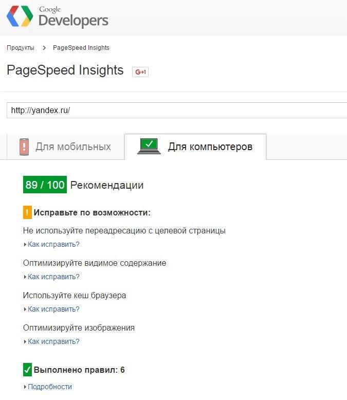 Проверка скорости загрузки сайта на сервисе от Google