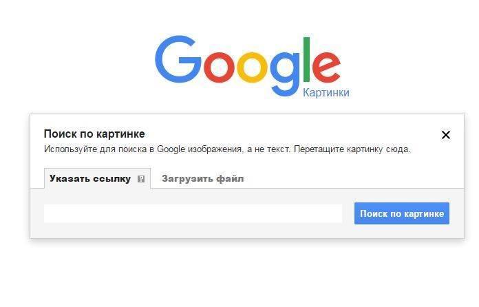 Поиск по изображению гугл