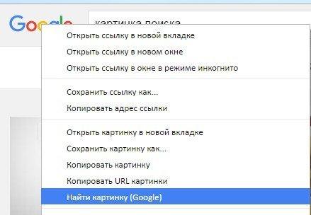 Найти картинку гугл