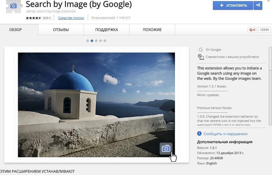 Поиск по картинке гугл - расширение браузера