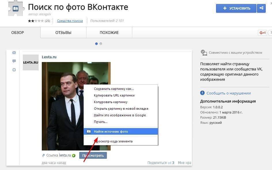 Поиск по картинке Вконтакте - расширение браузера