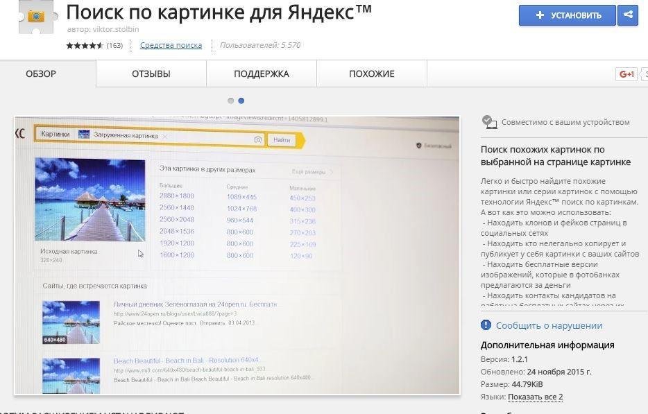 Поиск по картинке Яндекс - расширение браузера
