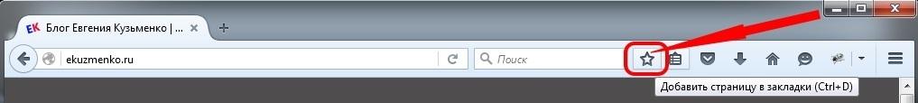 Добавление закладки в браузере Mozilla Firefox