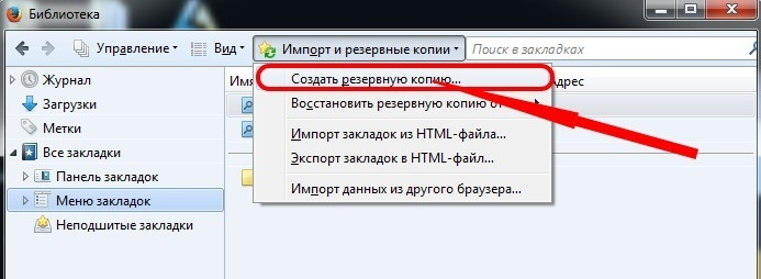Резервное копирование закладок в браузере Mozilla Firefox