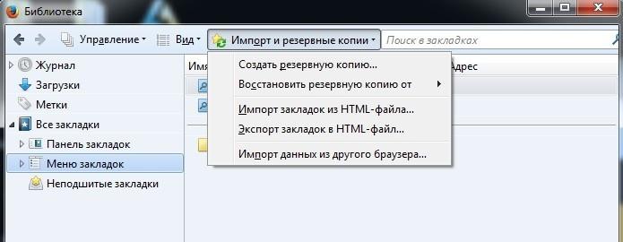 Импорт и экспорт закладок в браузере Mozilla Firefox