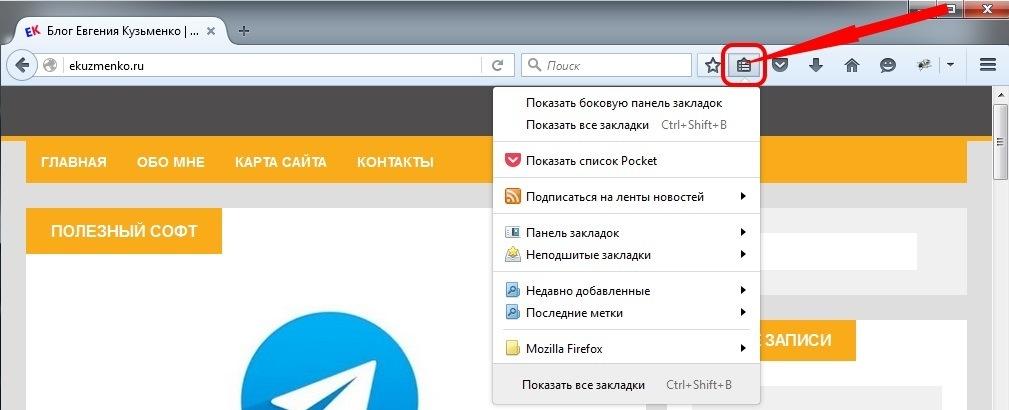 Управление закладками в браузере Mozilla Firefox