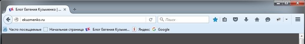 Панель закладок в браузере Mozilla Firefox