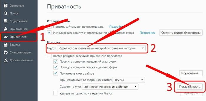 Как просмотреть куки в браузере Mozilla Firefox