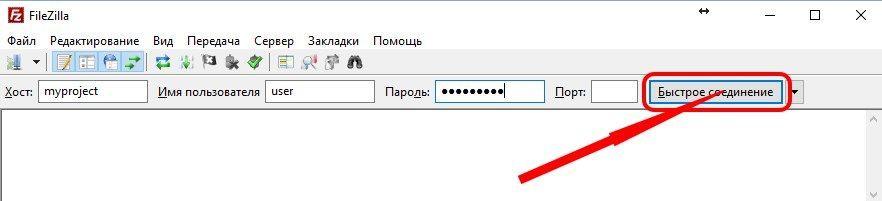 Как пользоваться Filezilla - быстрое подключение