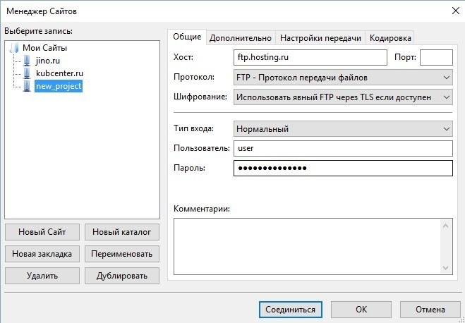 Как пользоваться FileZilla - менеджер сайтов