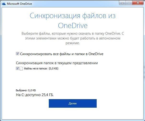 Как пользоваться OneDrive