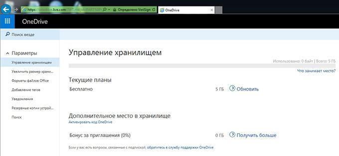 Веб-интерфейс Microsoft OneDrive