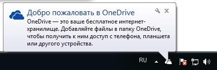 OneDrive - как пользоваться
