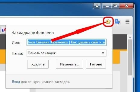 Как добавить закладку в Google Chrome