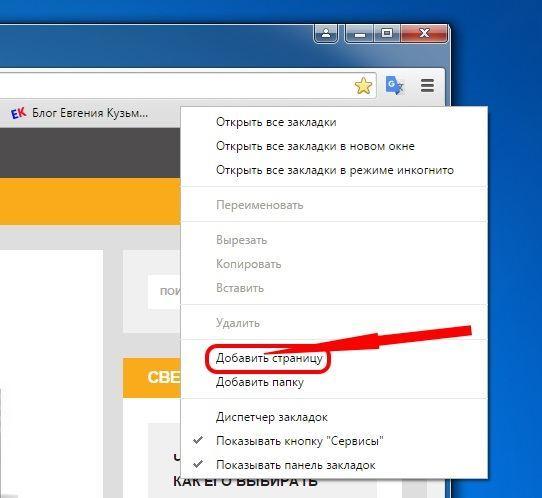 Как добавить закладку в Google Chrome с помощью контекстного меню