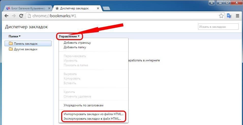 Как экспортировать и импортировать закладки в Google Chrome