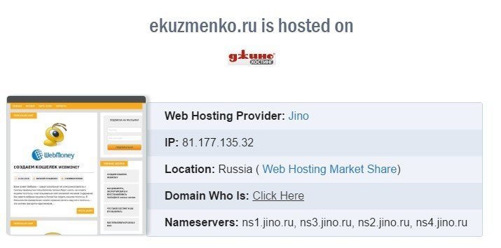 Сервис определения хостинга сайта